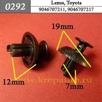 9046707211, 9046707217  - Автокрепеж для Lexus, Toyota
