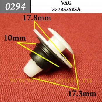 357853586, 357853585A - Автокрепеж для Audi, Seat, Skoda, Volkswagen