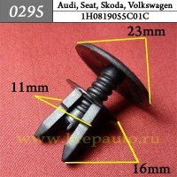 1H0819055C01C  - Автокрепеж для Audi, Seat, Skoda, Volkswagen