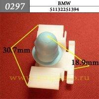 51132251394  - Автокрепеж для BMW