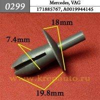 171885767, A0019944145 - Автокрепеж для Audi, Mercedes, Seat, Skoda, Volkswagen