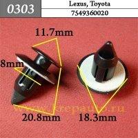7549360020  - Автокрепеж для Lexus, Toyota