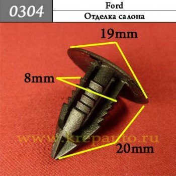 51488181420 - Автокрепеж для Ford