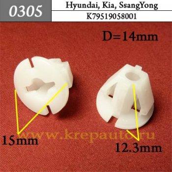 K79519058001 - Автокрепеж для Hyundai, Kia, SsangYong