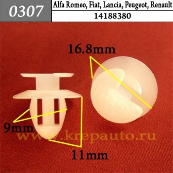 694143, 14188380 - Автокрепеж для Alfa Romeo, Fiat, Lancia, Peugeot, Renault