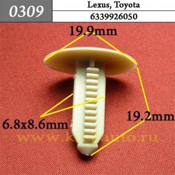 6339926050 - Автокрепеж для Lexus, Toyota