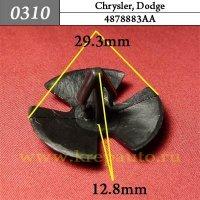 4878883AA - Автокрепеж для Chrysler, Dodge