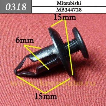 155306071, MB344728  - Автокрепеж для Mitsubishi