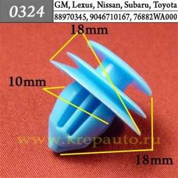88970345, 9046710167, 76882WA000 - Автокрепеж для GM, Lexus, Nissan, Subaru, Toyota