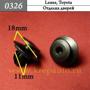 Автокрепеж для Lexus, Toyota