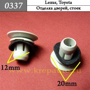 5381348011 - Автокрепеж для Lexus, Toyota