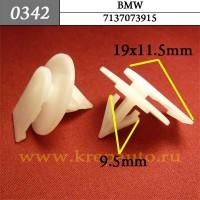 7137073915 - Автокрепеж для BMW