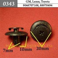 88973676, 9046707168, 88970494 - Автокрепеж для GM, Lexus, Toyota