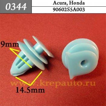 90602S5A003 - Автокрепеж для Acura, Honda