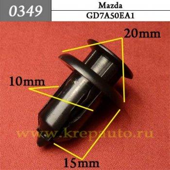 GD7A50EA1 - Автокрепеж для Mazda