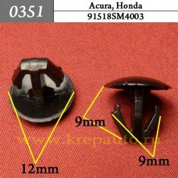 91518SM4003  - Автокрепеж для Acura, Honda