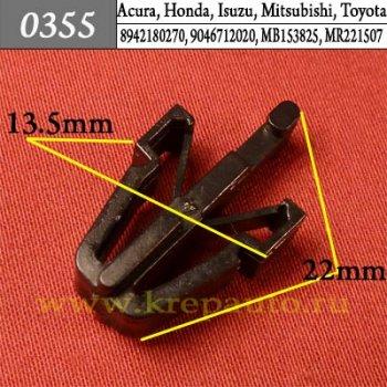 8942180270, 9046712020, MB153825, MR221507 - Автокрепеж для Acura, Honda, Isuzu, Mitsubishi, Toyota