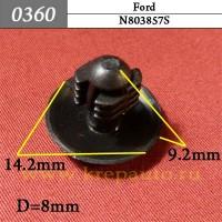 N803857S  - Автокрепеж для Ford