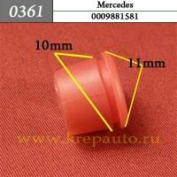 0009881581  - Автокрепеж для Mercedes