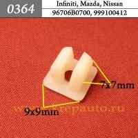96706B0700, 999100412 - Автокрепеж для Infiniti, Mazda, Nissan