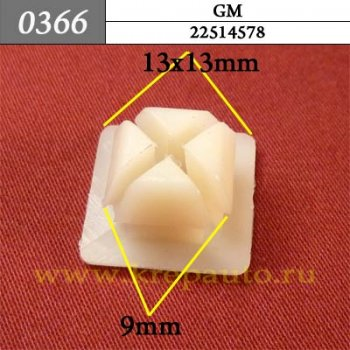22514578 - Автокрепеж для GM