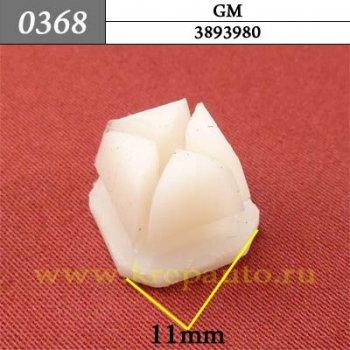 3893980 - Автокрепеж для GM