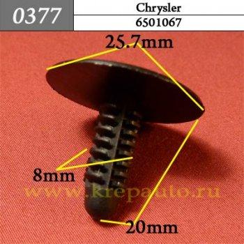 6501067 - Автокрепеж для Chrysler