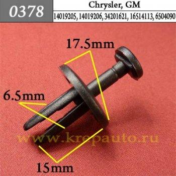 14019205, 14019206, 34201621, 16514113, 6504090, 6504090 - Автокрепеж для Chrysler, GM