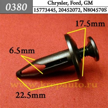 RYQ500070, 15773445, 20452072, 20664092, N804570S, 4638136 - Автокрепеж для Chrysler, Ford, GM