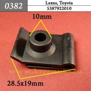5387922010  - Автокрепеж для Lexus, Toyota