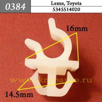 5345514020  - Автокрепеж для Lexus, Toyota