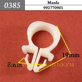 992770901 - Автокрепеж для Mazda