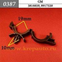 3816659, 8917320 - Автокрепеж для GM