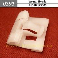 91510SR3003  - Автокрепеж для Acura, Honda