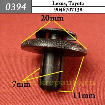 9046707138  - Автокрепеж для Lexus, Toyota