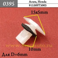 91530ST5003  - Автокрепеж для Acura, Honda