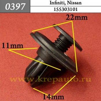 155303101 - Автокрепеж для Infiniti, Nissan
