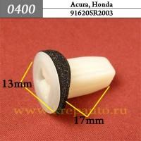 91620SR2003  - Автокрепеж для Acura, Honda