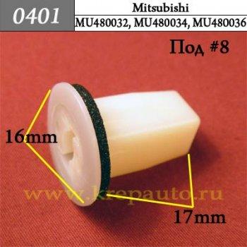 MU480032, MU480034, MU480036 - Автокрепеж для Mitsubishi