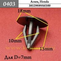 91515SM4003, 38529689A6300  - Автокрепеж для Acura, Honda