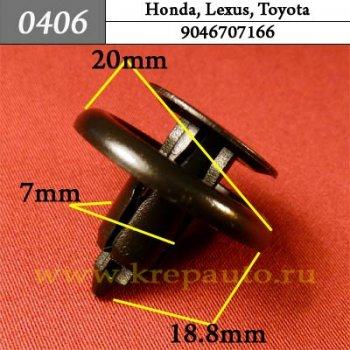 MU000262, 9046707166  - Автокрепеж для Honda, Lexus, Toyota