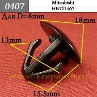 HB121467  - Автокрепеж для Mitsubishi