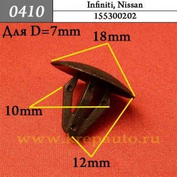 9046710018, 90467A9001, 155300202 - Автокрепеж для Infiniti, Nissan
