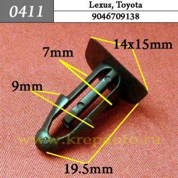 9046709138 - Автокрепеж для Lexus, Toyota