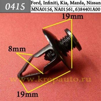 MNA0156145, NA0156145, MNA0156, NA01561, 6384401A00  - Автокрепеж для Ford, Infiniti, Kia, Mazda, Nissan