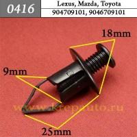 5253135010CO, 5253135010O, 9046709181A1, 904709101, 9046709101 - Автокрепеж для Lexus, Mazda, Toyota