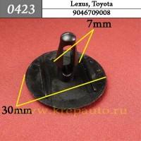 9046709008 - Автокрепеж для Lexus, Toyota