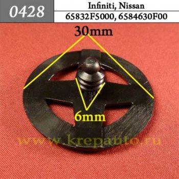 65832F5000, 6584630F00  - Автокрепеж для Infiniti, Nissan