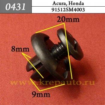 91512SM4003 - Автокрепеж для Acura, Honda