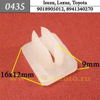 9018905012, 8941340270 - Автокрепеж для Isuzu, Lexus, Toyota
